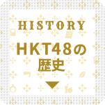 HISTORY HKT48の歴史