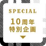 SPECIAL 10周年特別企画