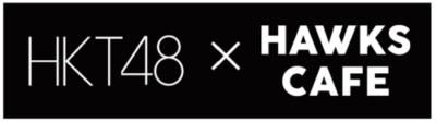 BOSS E・ZO FUKUOKA 3F「The FOODHALL」にて期間限定で、HAWKS CAFE × HKT48 コラボカフェ開催!