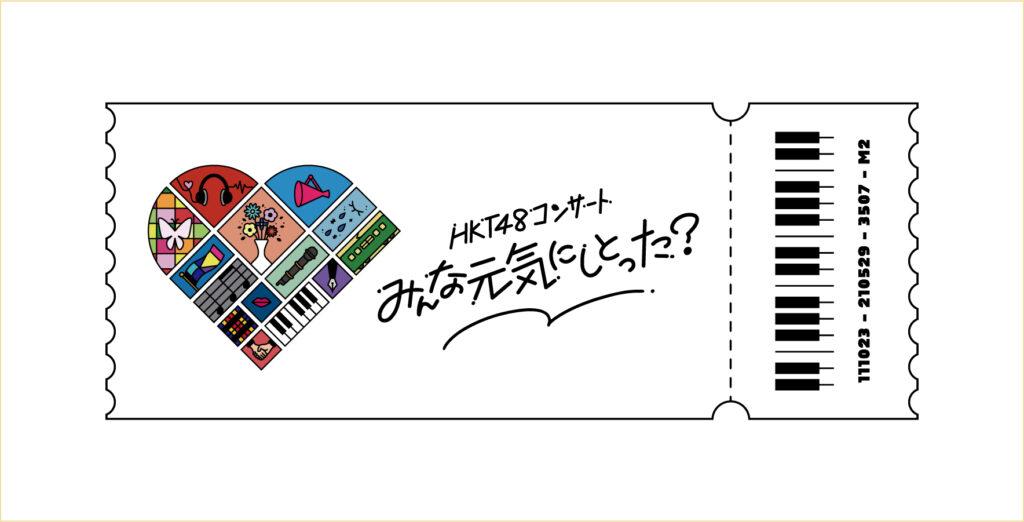 HKT48コンサート みんな 元気にしとった?