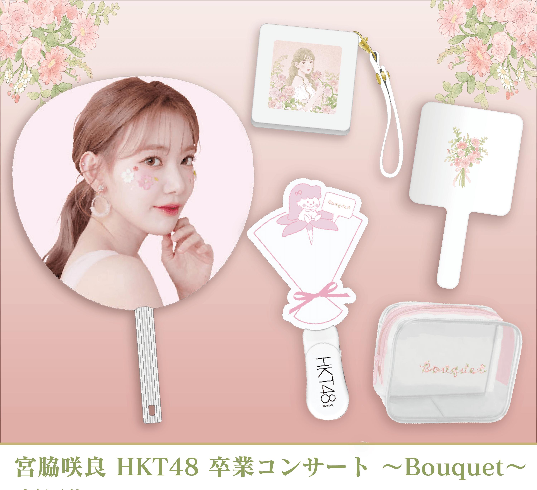 宮脇咲良 HKT48 卒業コンサート 〜Bouquet~ コンサートグッズ