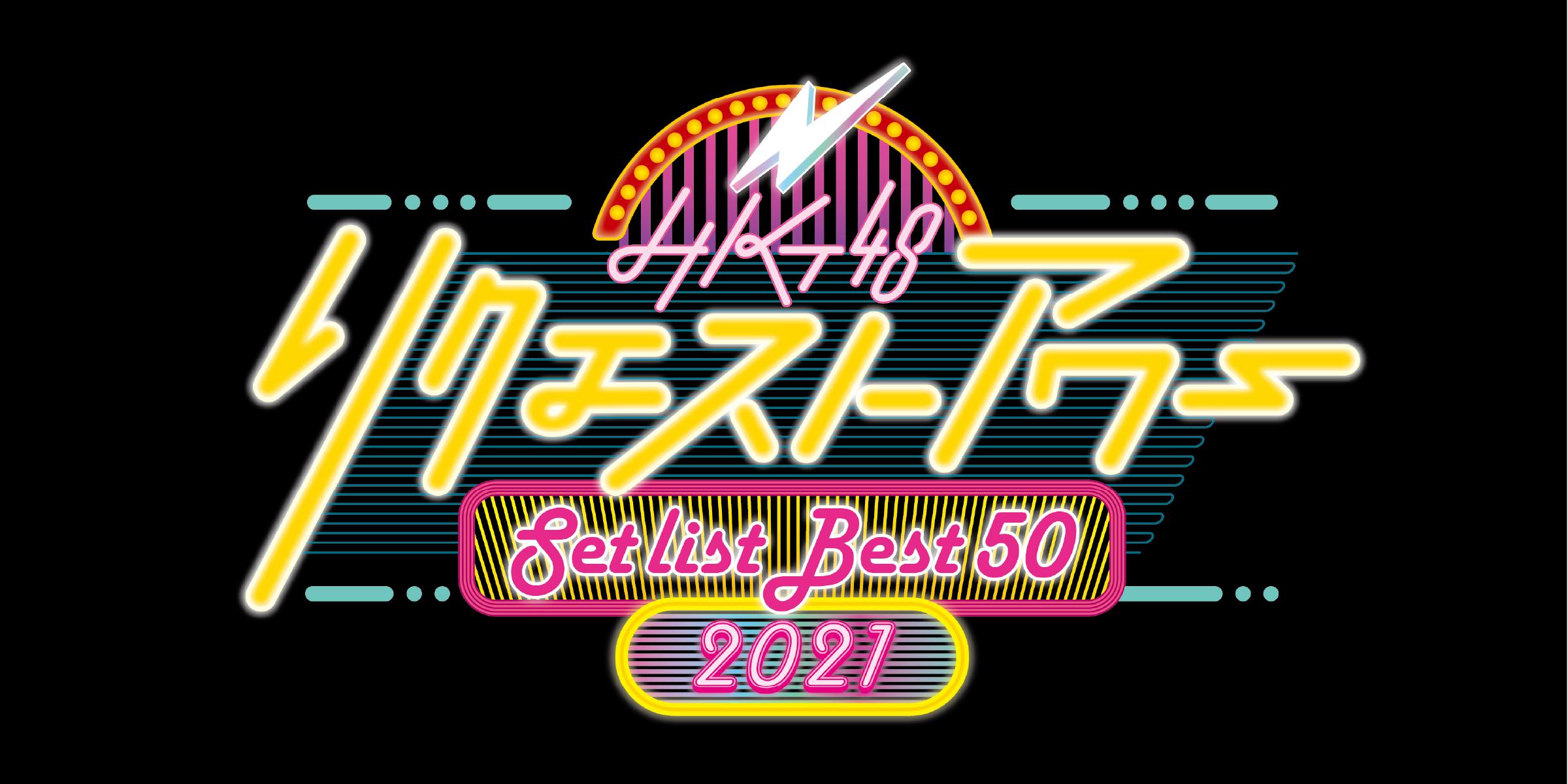 HKT48 リクエストアワー セットリストベスト50 2021
