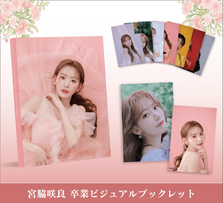 宮脇咲良 卒業ビジュアルブックレット SAKURA MIYAWAKI Graduation Visual Bookletグッズ