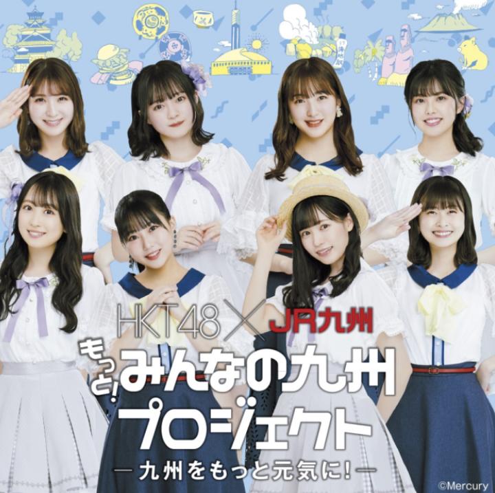 HKT48 × JR九州 コラボキャンペーンのお知らせ