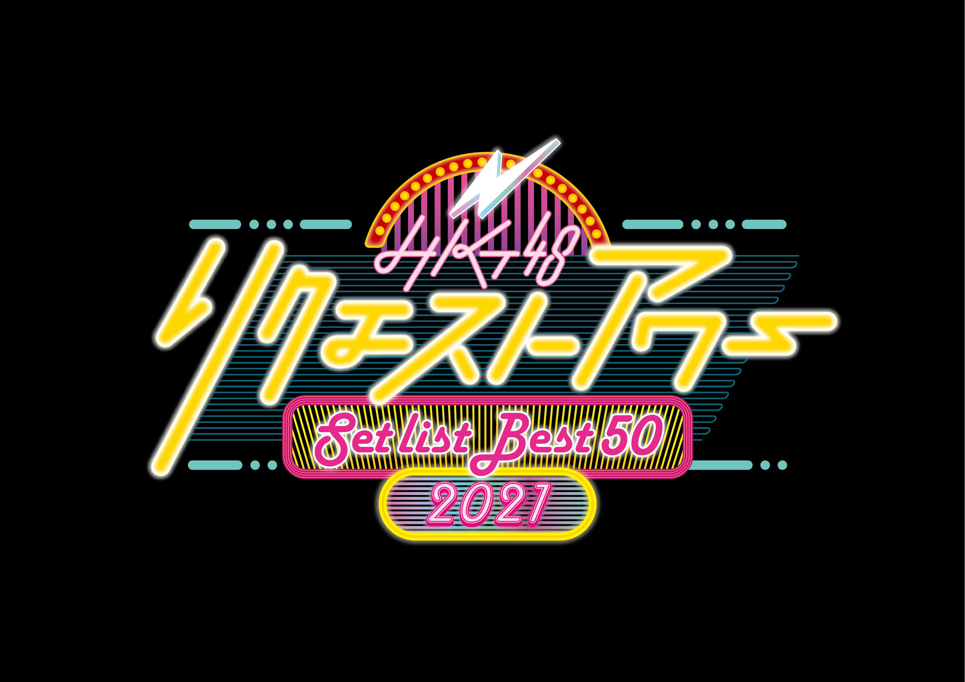 HKT48リクエストアワーセットリストベスト50 2021 TOP3特別ダイジェスト公開!