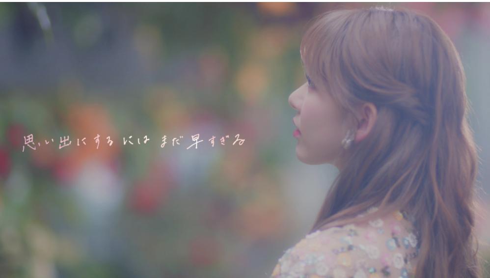 【YouTube】宮脇咲良 卒業曲 「思い出にするにはまだ早すぎる(Short ver.)」を公開!